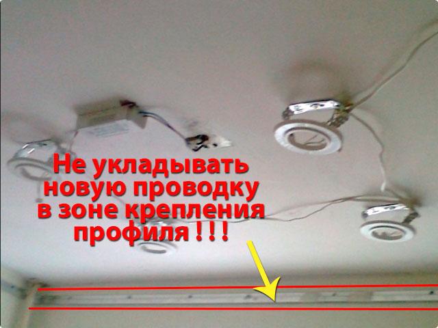 Подготовка электропроводки